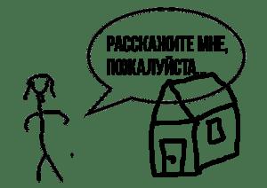 вопросы собственнику продаваемой квартиры